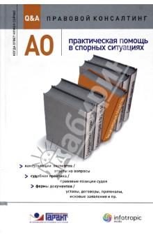 АО : практическая помощь в спорных ситуациях. Консультации экспертов