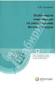 Особенности компетенции по рассмотрению Интернет-споров интернет зоомагазин рыб доставка по россии