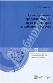 Процессуальные средства защиты прав акционеров в арбитражном суде.