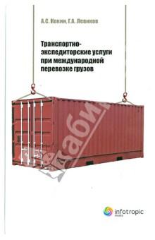 Транспортно-экспедиторские услуги при международной перевозке грузов семейный бизнес практическое руководство по управлению семейным предприятием