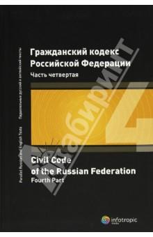Гражданский кодекс Российской Федерации. Часть четвертая