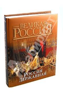 Россия державная первов м рассказы о русских ракетах книга 2