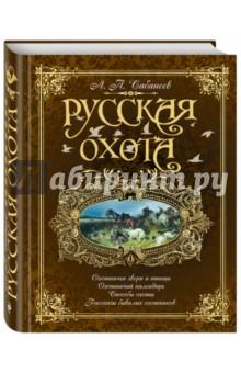 Русская охота эксмо русская охота коричневая