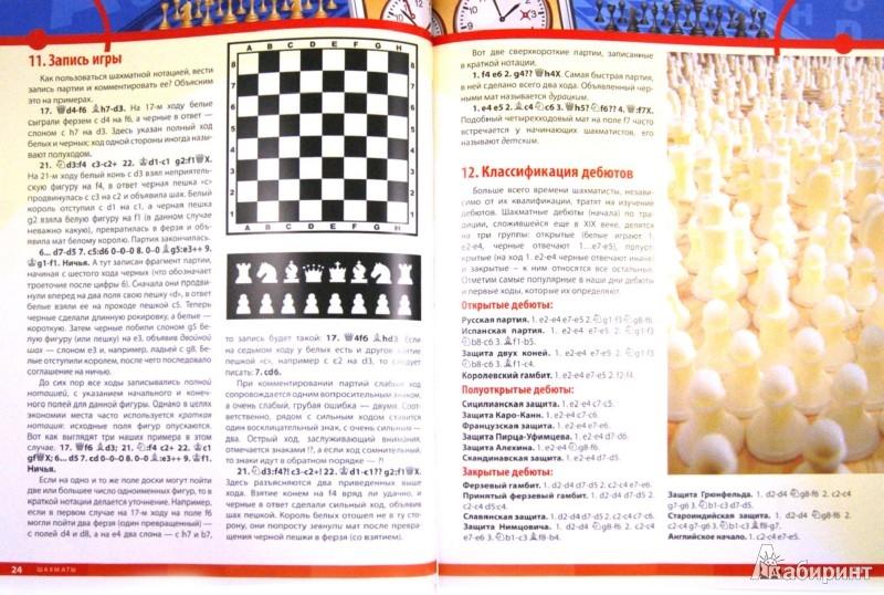 Иллюстрация 1 из 9 для Шахматы - Евгений Гик   Лабиринт - книги. Источник: Лабиринт