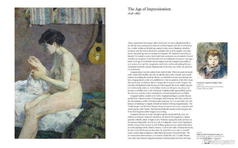 Иллюстрация 1 из 5 для Paul Gauguin. 1848-1903. The Primitive Sophisticate - Ingo Walther | Лабиринт - книги. Источник: Лабиринт