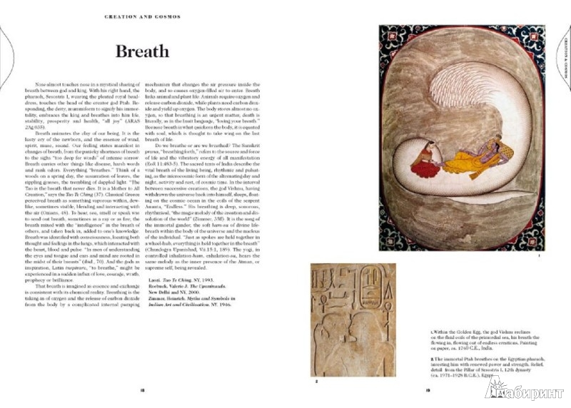 Иллюстрация 1 из 7 для Book of Symbols. Reflections on Archetypal Images | Лабиринт - книги. Источник: Лабиринт