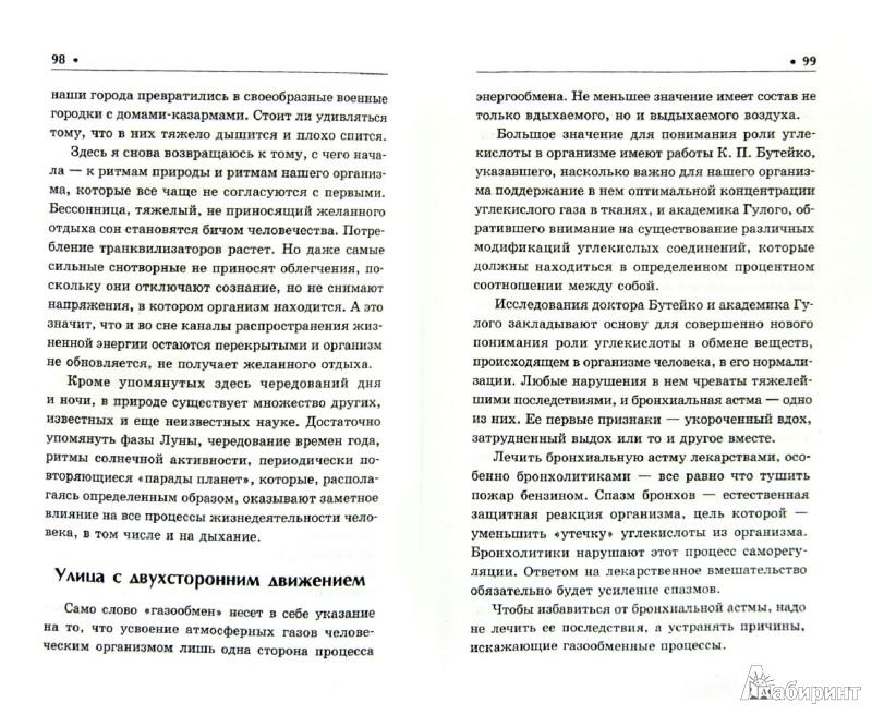 Иллюстрация 1 из 10 для Выбор пути. Золотой бестселлер - Шаталова, Шаталова, Шаталов | Лабиринт - книги. Источник: Лабиринт