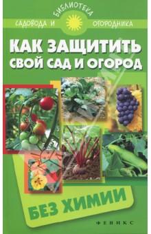 Как защитить свой сад и огород без химии удобрения