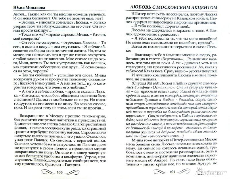 Иллюстрация 1 из 16 для Любовь с московским акцентом - Юлия Монакова | Лабиринт - книги. Источник: Лабиринт