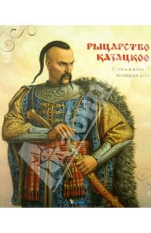 Рыцарство казацкое история запорожских казаков том 2 1471 1686 гг
