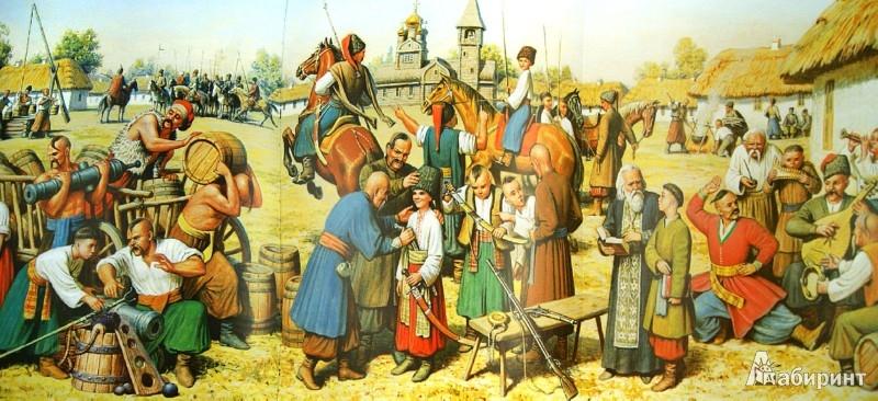 Иллюстрация 1 из 13 для Рыцарство казацкое | Лабиринт - книги. Источник: Лабиринт