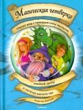 Магическая четверка спасает мир с помощью силы мускулов, клейкой ленты и глоточка мятного чая. Том 3