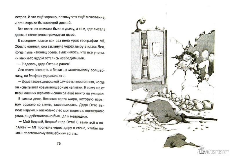 Иллюстрация 1 из 16 для Магическая четверка спасает мир с помощью силы мускулов, клейкой ленты и глоточка мятного чая. Том 3 - Рюдигер Бертрам   Лабиринт - книги. Источник: Лабиринт