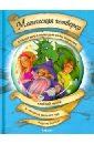 Бертрам Рюдигер Магическая четверка спасает мир с помощью силы мускулов, клейкой ленты и глоточка мятного чая. Том 3