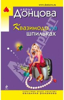 Электронная книга Квазимодо на шпильках