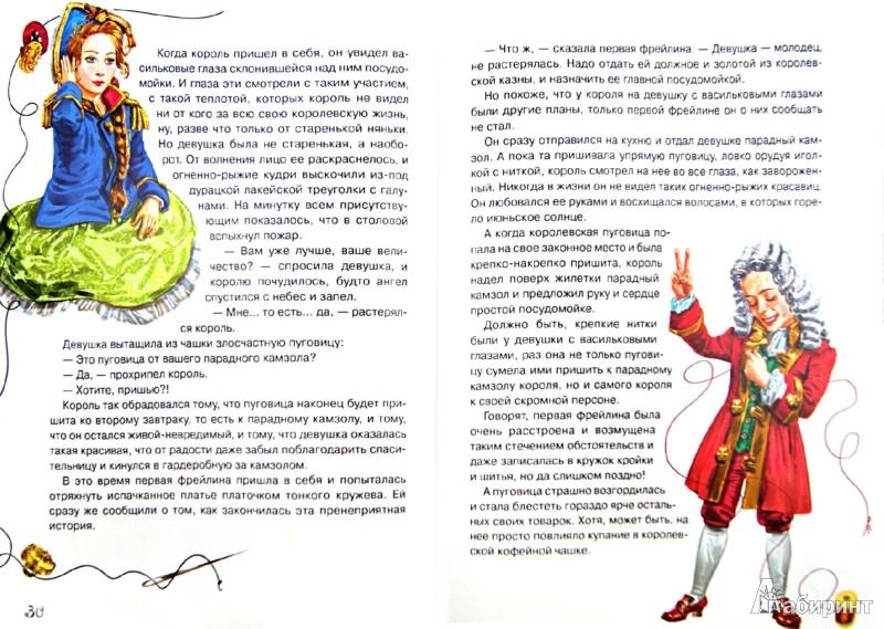 Иллюстрация 1 из 22 для Королевские сказки - Светлана Щелкунова   Лабиринт - книги. Источник: Лабиринт