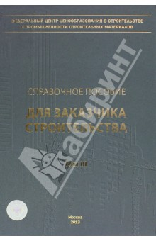 Справочное пособие для заказчика строительства. Том 3 какую дисковую пилу для строительства