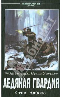 Ледяная Гвардия