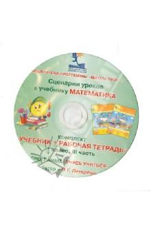 """Сценарии уроков к учебнику """"Математика"""". Комплект """"Учебник+рабочая тетрадь"""". 1 кл. В 3 ч. Ч .3 (CD)"""