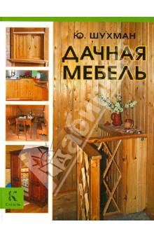 Дачная мебель каталог проектов загородных домов вып 8
