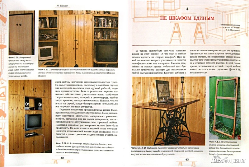 Иллюстрация 1 из 33 для Дачная мебель - Юрий Шухман | Лабиринт - книги. Источник: Лабиринт