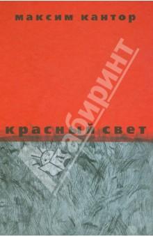 Красный свет овери ричард сталин и гитлер