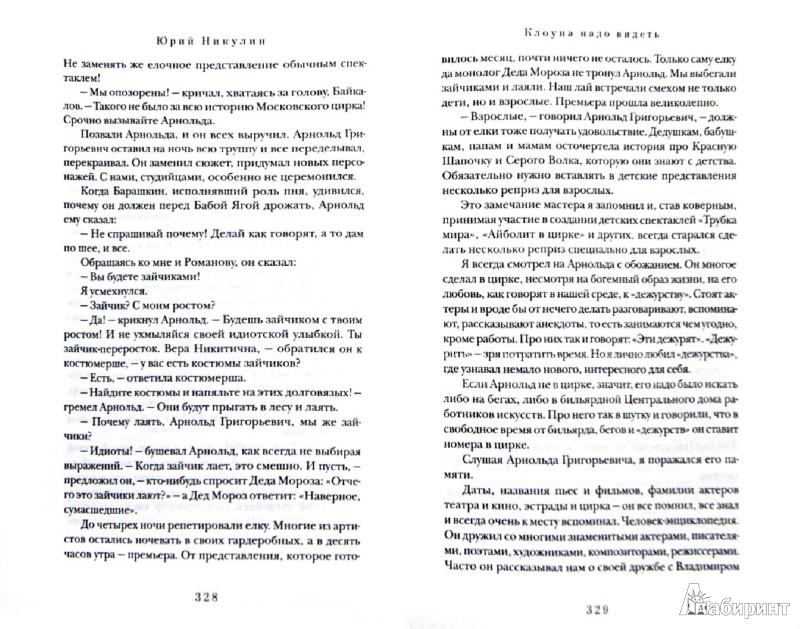 Иллюстрация 1 из 11 для Почти серьезно - Юрий Никулин | Лабиринт - книги. Источник: Лабиринт