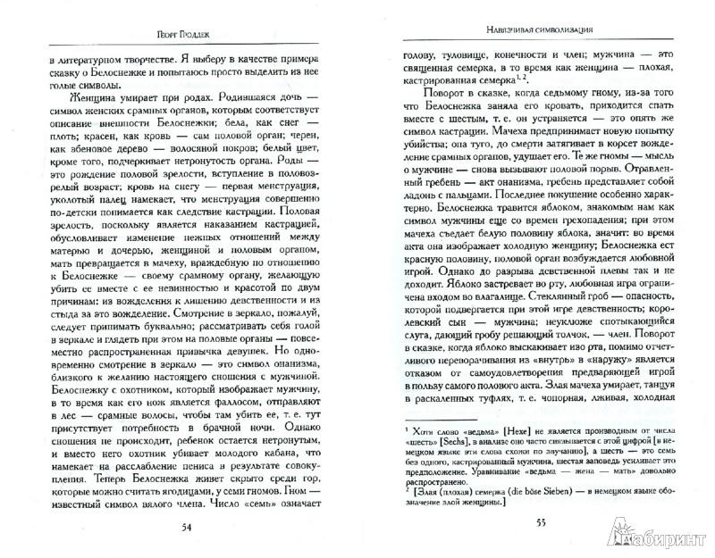 Иллюстрация 1 из 5 для Пути к Оно. Статьи из психоаналитических журналов - Георг Гроддек | Лабиринт - книги. Источник: Лабиринт