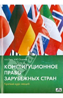 Конституционное право зарубежных стран: краткий курс лекций от Лабиринт