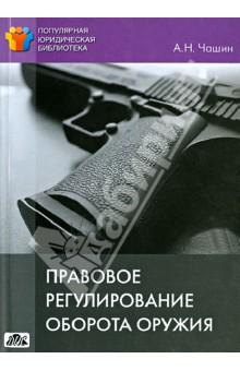 Правовое регулирование оборота оружия