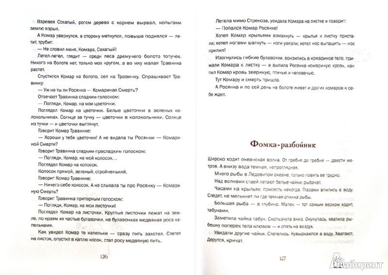 Иллюстрация 1 из 15 для Лесные были и небылицы - Виталий Бианки | Лабиринт - книги. Источник: Лабиринт