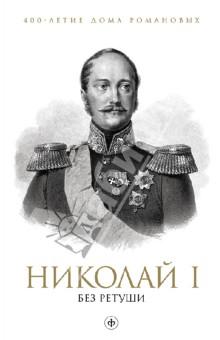 Николай I без ретуши
