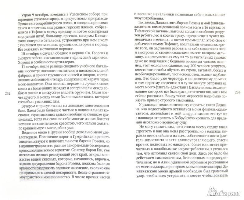 Иллюстрация 1 из 21 для Николай I без ретуши - Яков Гордин | Лабиринт - книги. Источник: Лабиринт