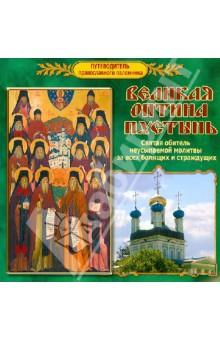 Путеводитель православного паломника. Великая Оптина Пустынь