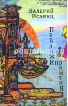 Исаянц Валерий Иванович » Пейзажи инобытия. Стихотворения