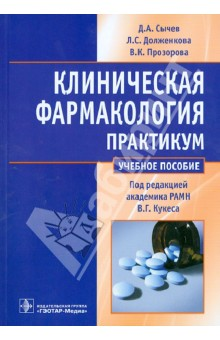 Клиническая фармакология. Избранные лекции. Сергей оковитый.