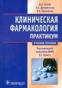 Клиническая фармакология. Практикум. Учебное пособие