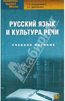 Русский язык и культура речи: учебное пособие л в доровских древнегреческий язык учебное пособие
