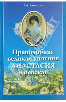Преподобная великая княгиня Анастасия Киевская
