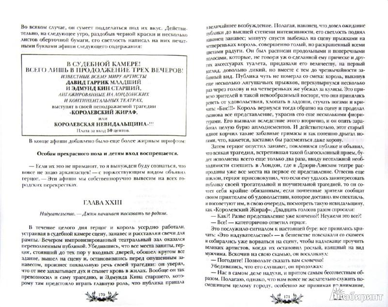 Иллюстрация 1 из 12 для Похождения Гекльберри Финна - Марк Твен | Лабиринт - книги. Источник: Лабиринт