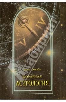 Хорарная астрология астрология провидцев руководство по ведической индийской астрологии 6 издание фроули д 978 5 903851 75 1