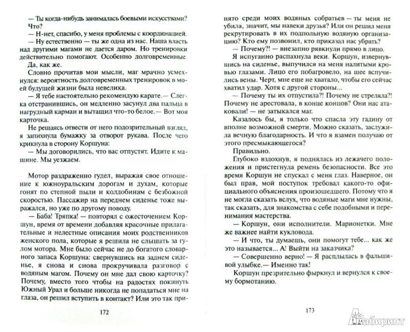 Иллюстрация 1 из 19 для Солдаты шестой заповеди - Александра Гутник | Лабиринт - книги. Источник: Лабиринт