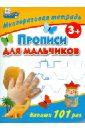 Дмитриева Валентина Геннадьевна Прописи для мальчиков. Многоразовая тетрадь (для детей от 3 лет)