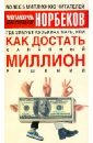 Норбеков Мирзакарим Санакулович Где зимует кузькина мать,или Как достать халявный миллион решений цена