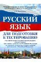 Русский язык для подготовки к сдачи тестов, Караванова Наталья Борисовна