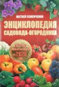Энциклопедия садовода-огородника.Лунный календарь