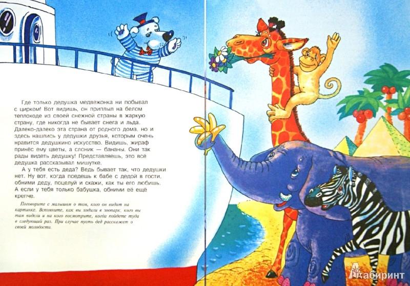 Иллюстрация 1 из 21 для Люблю бабу и деда | Лабиринт - книги. Источник: Лабиринт