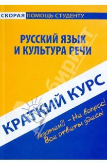 Краткий курс: Русский язык и культура речи