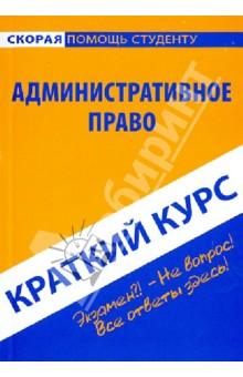 Краткий курс по административному праву. Учебное пособие