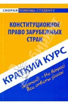 Краткий курс: Конституционное право зарубежных стран карпов а конституционное государственное право россии краткий курс 2 е издание